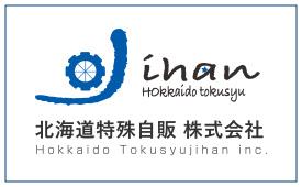 北海道特殊自販株式会社